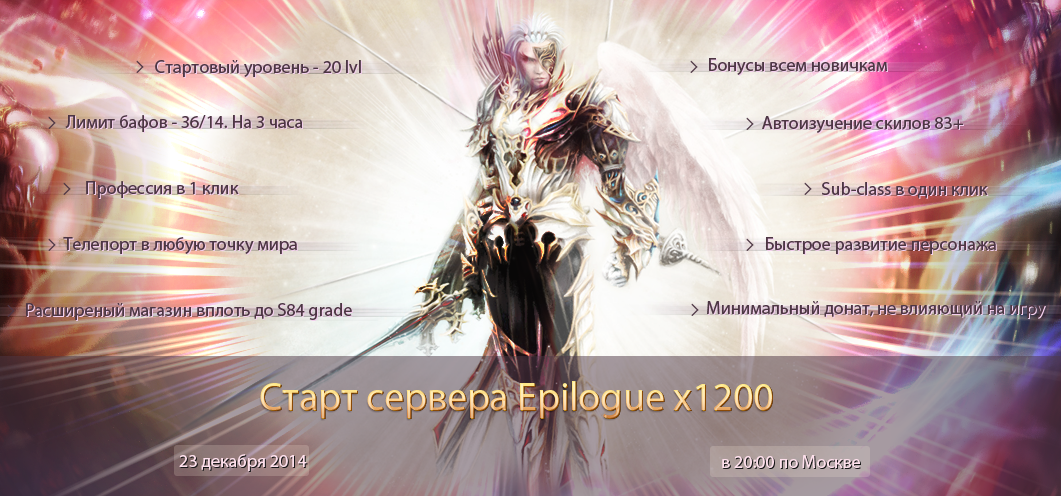 start-epilogue-x1200-lineage2-2014