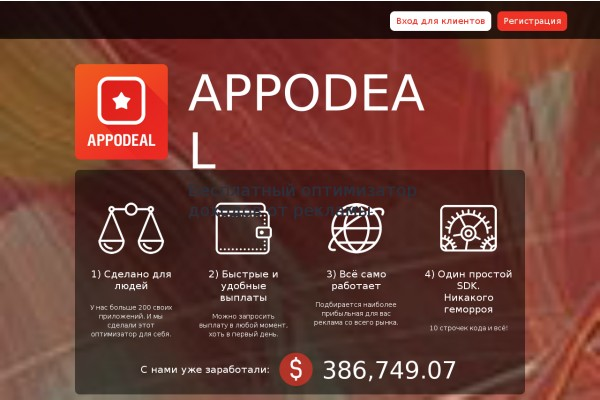 Монетизация приложений через Appodeal