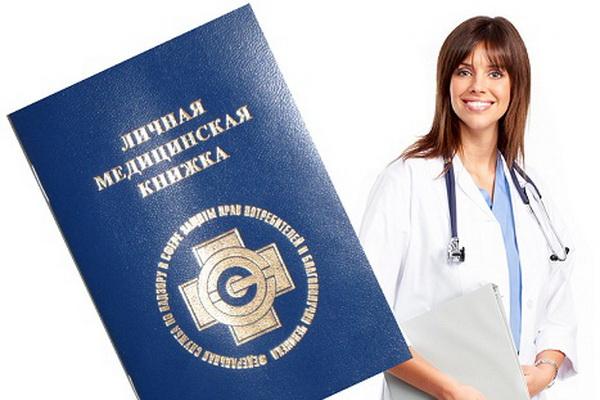 Документы для трудоустройства: медицинская книжка