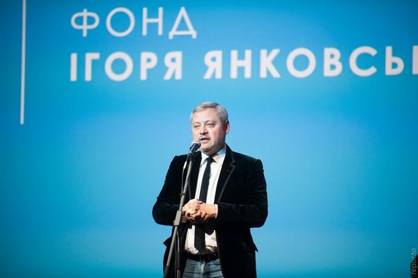 Фонд Игоря Янковского