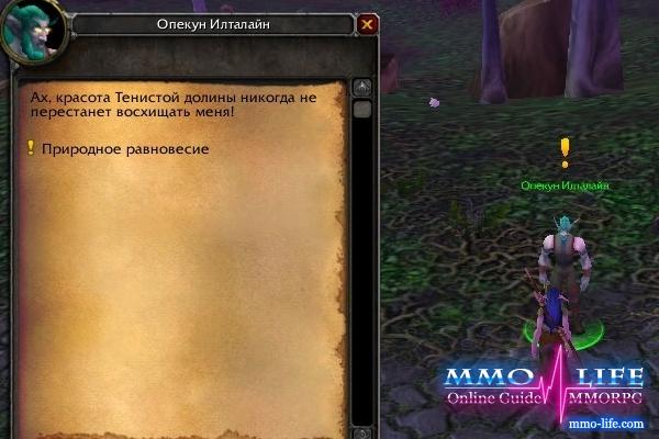 Прокачивание персонажей в World of Warcraft