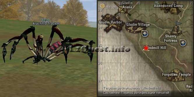 Квест на Human Knight | Arachnid-TrackerArachnid-Tracker