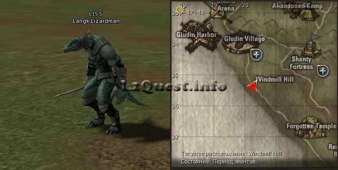 Квест на Human Knight | Langk-Lizardman