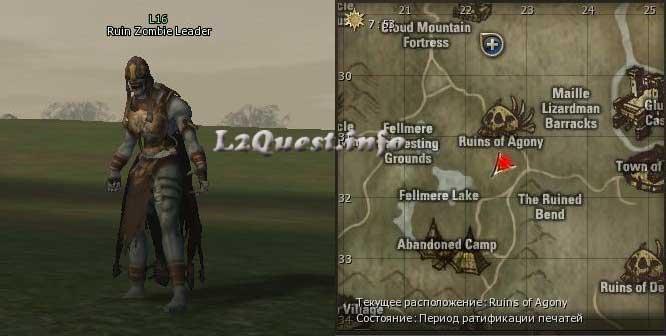 Квест на профу Cleric | Ruin-Zombie-Leader