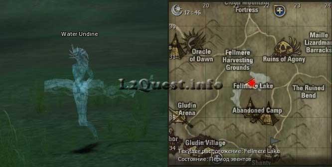 Квест на профу Human Wizard | Water-Undine