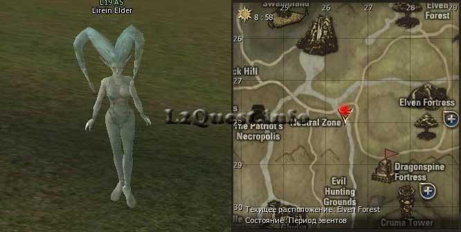 lineage2 квест на 3 профа титан: